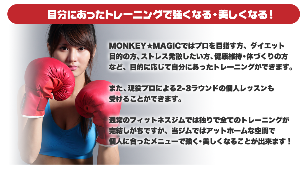 MONKEY★MAGIC